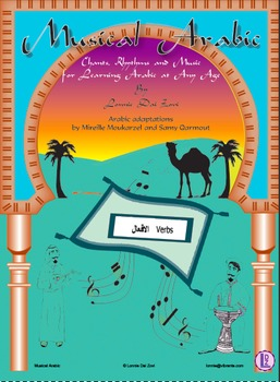 Musical Arabic Song/Chants Teaching the Various Forms of Some Arabic Verbs )