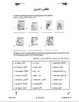 Musical Arabic - Songs/Chants Teaching About the Weather