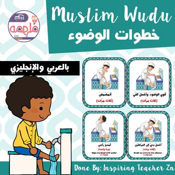 Muslim Wudu - خطوات الوضوء