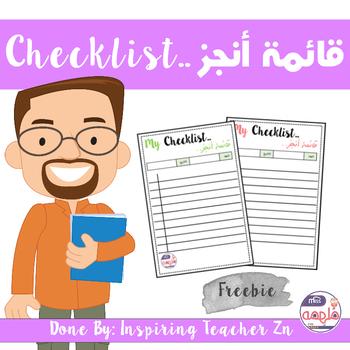 My Checklist FREEBIE - قائمة أنجز