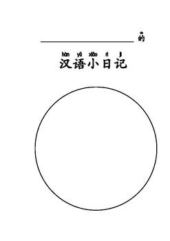 My Chinese Diary 我的汉语小日记