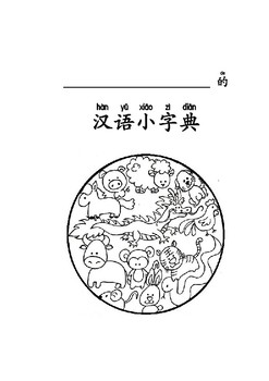 My Chinese Dictionary 我的漢語小字典