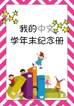My Chinese End of Year Activity Book