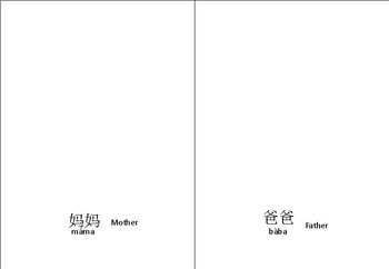 My Family - Chinese Flashcard