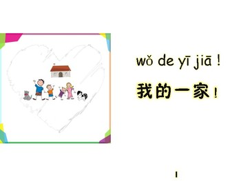My Family Level one Mini book in Chinese