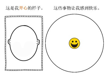 My Feelings Book-Simplified Chinese 我的心情小书-简体中文版