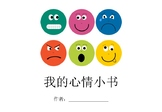 My Feelings Book-Simplified Chinese 我的心情小书-简体中文版