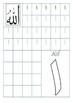 My First Arabic Alphabet Book