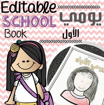 My First Day of School - كتابي الأول