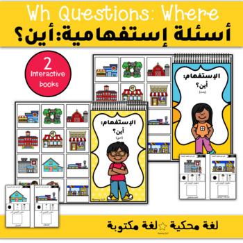 My Interactive Book in Arabic :إلى أين؟