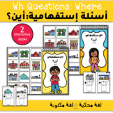 My Interactive Book in Arabic :إلى أين؟