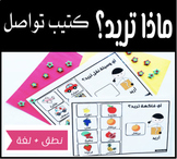 My Interactive Book in Arabic: What do you want ?