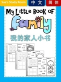 My Little Book of Family (Chinese)