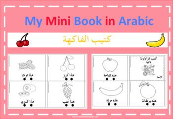 My Mini Book in Arabic : Fruits
