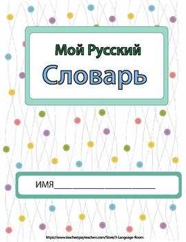 My Russian Dictionary. Мой Русский Словарь.