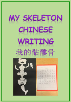 My Skeleton Chinese Writing Activity 我的骷髏骨