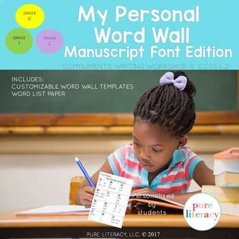 My Word Wall Words- Personal Word Wall {Manuscript/Block Print Version}