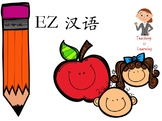 My family in Chinese