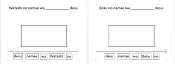 My name is (scissor sentence) Japanese