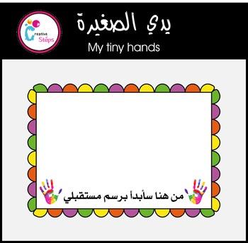 My tiny hands