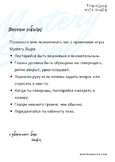Mystery Skype Guide (in Russian and English)