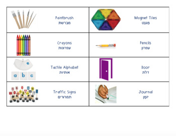"""NEW! 1.5"""" x 5"""" Early Childhood Labels, English/Hebrew"""