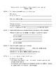NGSSS Fifth Grade Standards Teacher/Student Bundle