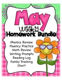 NO PREP May Monthly Homework Bundle