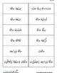 NUMBERS -1,000 PRACTICE (ARABIC)