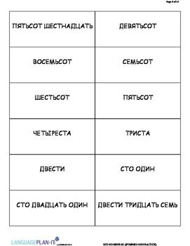 NUMBERS -1,000 PRACTICE (RUSSIAN)