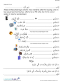 NUMBERS -100 PRACTICE (ARABIC)