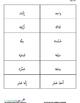 NUMBERS -30 PRACTICE (ARABIC)