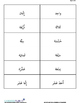 NUMBERS -30 PRACTICE (ARABIC)