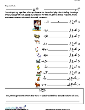 NUMBERS -30 PRACTICE (ARABIC-HINDI)