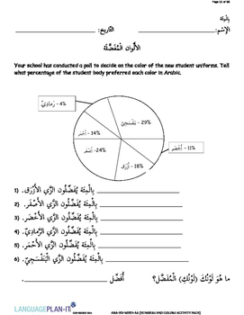 NUMBERS AND COLORS ACTIVITIES PACK(ARABIC)