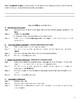NYS English Regents Part II-Argument Essay Outline