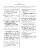 NYS US History Regents Review Court Cases Amendments