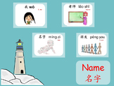 Chinese thematic unit:Name