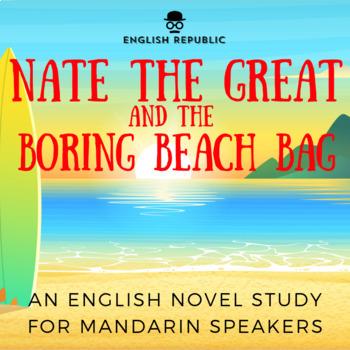 Nate the Great and the Boring Beach Bag - EFL Novel Study for Mandarin Speakers