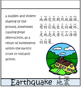 Natural Disasters 自然灾害