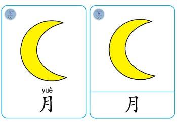 Nature Chinese Flashcards - 大自然字卡