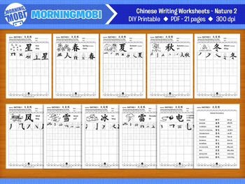 Nature - Chinese writing worksheets for kids - 21 pages DIY Printable