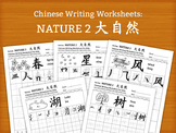 Nature 2 - Chinese writing worksheets for kids - 21 pages