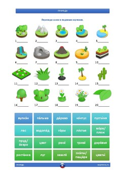 Nature - Russian Vocabulary