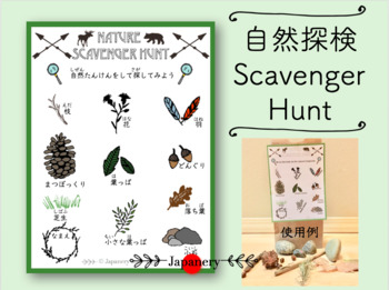 Nature Theme Scavenger Hunt Sheet Set [日本語/Japanese]