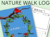 Nature Walk Journal [Japanese] 自然探索ノート