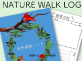 Nature Walk Journal [Japanese] 自然探索ノート