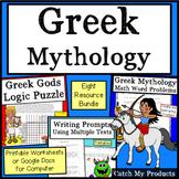 Greek Mythology Activity Bundle