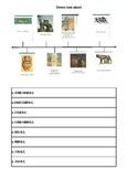 New Testament Greece & Rome Fill in Timeline worksheet w/V