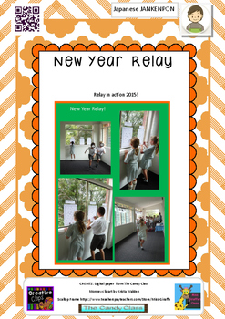 New Year Relay: Year of the Rooster, 2017